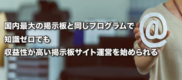 掲示板サイト運営・トップページ.jpg